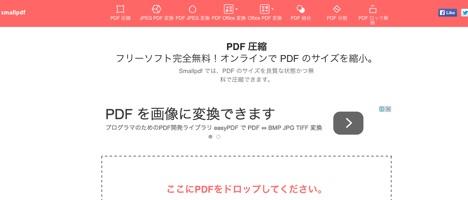 ネット上でPDFのデータ容量を約1分で劇的に圧縮できるサイト